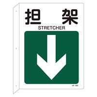 JIS安全標識 L型表示板 300×225 下矢印付 両面印刷 表記:担架 (392420)