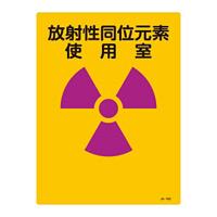 JIS放射能標識 400×300 表記:放射性同位元素使用室 (392502)