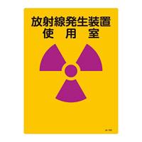 JIS放射能標識 400×300 表記:放射線発生装置使用室 (392503)