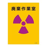 JIS放射能標識 400×300 表記:廃棄作業室 (392505)