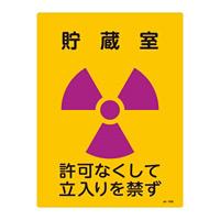 JIS放射能標識 400×300 表記:貯蔵室 (392506)