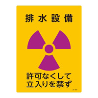 JIS放射能標識 400×300 表記:排水設備 (392507)