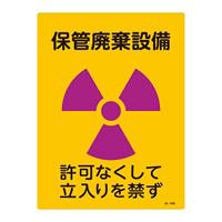 JIS放射能標識 400×300 表記:保管廃棄設備 (392508)