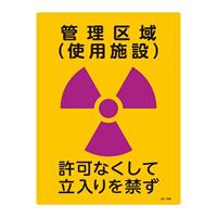 JIS放射能標識 400×300 表記:管理区域 (使用施設) (392509)