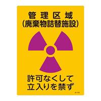 JIS放射能標識 400×300 表記:管理区域 (廃棄物詰替施設) (392510)