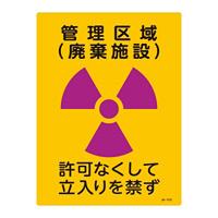 JIS放射能標識 400×300 表記:管理区域 (廃棄施設) (392513)