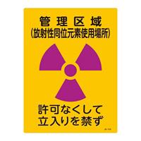 JIS放射能標識 400×300 表記:管理区域 (放射性同位元素使用場所) (392514)