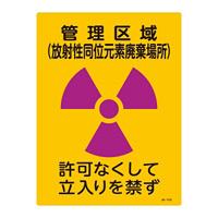 JIS放射能標識 400×300 表記:管理区域 (放射性同位元素廃棄場所) (392515)