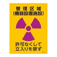 JIS放射能標識 400×300 表記:管理区域 (機器設置施設) (392516)