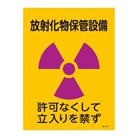 JIS放射能標識 400×300 表記:放射化物保管設備 (392517)