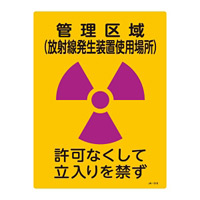 JIS放射能標識 400×300 表記:管理区域 (放射線発生装置使用場所) (392518)