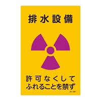 JIS放射能標識 300×200 表記:排水設備 (392531)