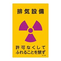 JIS放射能標識 300×200 表記:排気設備 (392532)