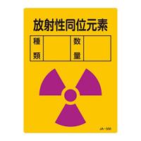 JIS放射能標識 200×150 表記:放射性同位元素 (392550)