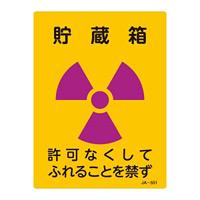 JIS放射能標識 200×150 表記:貯蔵箱 (392551)