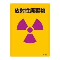 JIS放射能標識 200×150 表記:放射性廃棄物 (392552)