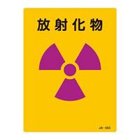 JIS放射能標識 200×150 表記:放射化物 (392553)