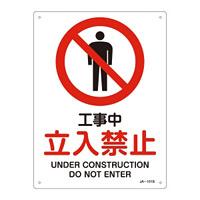 JIS安全標識 工事中 立入禁止 サイズ: (S) 300×225 (393101)