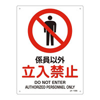 JIS安全標識 係員以外 立入禁止 サイズ: (S) 300×225 (393103)