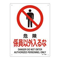 JIS安全標識 危険 係員以外入るな サイズ: (S) 300×225 (393105)