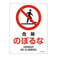 JIS安全標識 危険のぼるな サイズ: (S) 300×225 (393109)