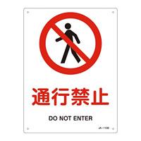 JIS安全標識 通行禁止 サイズ: (S) 300×225 (393113)