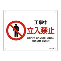 JIS安全標識 工事中 立入禁止 ヨコ サイズ: (S) 225×300 (393114)