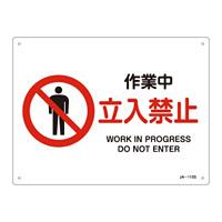 JIS安全標識 作業中 立入禁止 ヨコ サイズ: (S) 225×300 (393115)