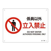 JIS安全標識 係員以外 立入禁止 ヨコ サイズ: (S) 225×300 (393116)