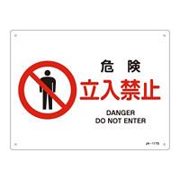JIS安全標識 危険 立入禁止 ヨコ サイズ: (S) 225×300 (393117)