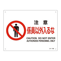 JIS安全標識 注意 係員以外入るな ヨコ サイズ: (S) 225×300 (393119)