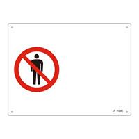 JIS安全標識 立入禁止ピクトのみ ヨコ サイズ: (S) 225×300 (393120)