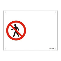 JIS安全標識 通行禁止ピクトのみ ヨコ サイズ: (S) 225×300 (393121)