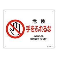 JIS安全標識 危険 手をふれるな ヨコ サイズ: (S) 225×300 (393123)