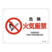 JIS安全標識 危険 火気厳禁 ヨコ サイズ: (S) 225×300 (393124)