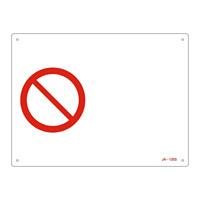JIS安全標識 禁止ピクトのみ ヨコ サイズ: (S) 225×300 (393125)