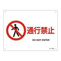 JIS安全標識 通行禁止 ヨコ サイズ: (S) 225×300 (393126)