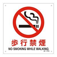 JIS安全標識 歩行禁煙 四角タイプ サイズ: (S) 225mm角 (393141)