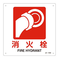 JIS安全標識 消火栓 四角タイプ サイズ: (S) 225mm角 (393145)