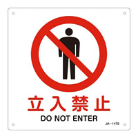 JIS安全標識 立入禁止 四角タイプ サイズ: (S) 225mm角 (393147)
