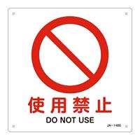 JIS安全標識 使用禁止 四角タイプ サイズ: (S) 225mm角 (393148)