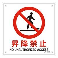 JIS安全標識 昇降禁止 四角タイプ サイズ: (S) 225mm角 (393149)