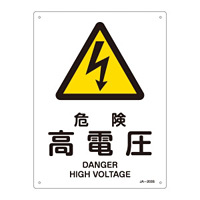 JIS安全標識 (警告) 危険 高電圧 サイズ: (S) 300×225 (393203)