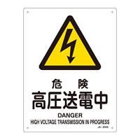 JIS安全標識 (警告) 危険 高圧送電中 サイズ: (S) 300×225 (393204)