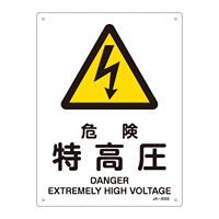 JIS安全標識 (警告) 危険 特高圧 サイズ: (S) 300×225 (393205)