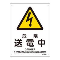 JIS安全標識 (警告) 危険 送電中 サイズ: (S) 300×225 (393206)