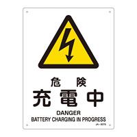 JIS安全標識 (警告) 危険 充電中 サイズ: (S) 300×225 (393207)