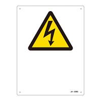 JIS安全標識 (警告) 危険マークのみ サイズ: (S) 300×225 (393208)