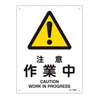JIS安全標識 (警告) 注意 作業中 サイズ: (S) 300×225 (393209)