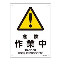 JIS安全標識 (警告) 危険 作業中 サイズ: (S) 300×225 (393212)